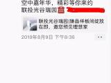 联投光谷瑞园资讯配图