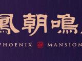 碧桂园中梁凤鸣公馆资讯配图