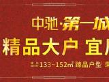 中驰·第一城资讯配图