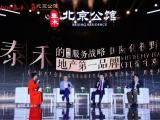 泰禾北京公馆资讯配图