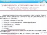 珠江国际公馆资讯配图
