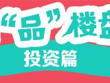 海口·新城吾悦广场资讯配图