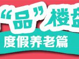冠永凤凰城资讯配图