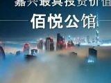 佰悦公馆资讯配图