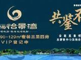 江海怡景湾资讯配图