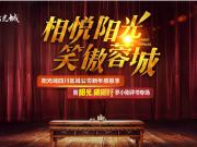 相悦阳光,笑傲蓉城 阳光城四川区域公司新年感恩季