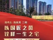 央企开发,70年产权限量现房住宅热销中