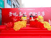 宁波吾悦广场营销中心喜迁  甬帮文化街区开街在即