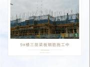泉州金辉优步学府 2021最新工程进度播报