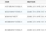 10月23日主城15项目获预售证 江山雲出推新