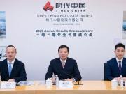 时代中国2020年业绩同比增长28%!近90%土储位于大湾区