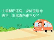 桂林主城楼市还有一块价值洼地 再不上车就真的来不及了!