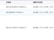 10月25日—27日主城13项目获预售证 龙湖嘉天下推新