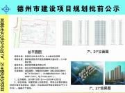 昱景东方住宅小区一期住宅建设工程规划许可证批前公示