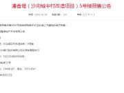 预售公示:漫香堤(沙沟城中村改造项目)5号楼获预售证