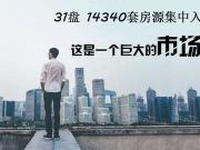 """下半年咸阳楼市""""百花齐放"""" 谁能夺得""""心""""主?"""
