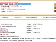 """万科西宁公司注册名为西宁万科企业有限公司 无""""房地产""""字样"""