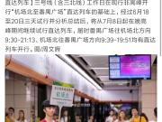 3号线8日起晚高峰继续试行直达车!广州多条地铁线路还将加车