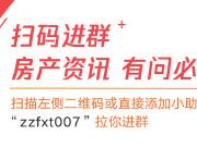 郑州开发商密集推盘!主城区11盘2091套住宅拿证