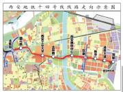西安地铁14号线最新消息曝光!沿线楼盘抢先看!