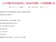 预售公示:怡和●天润园10#楼获预售证