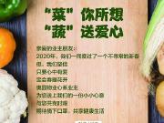 """奥园物业珠海奥园社区开展《""""菜""""你所想·""""蔬""""送爱心》活动"""