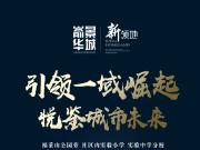 嵛景华城新领地丨双实验臻稀小高层