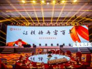 """居艺空间燃""""让横塘 再富百年""""招商发布会圆满成功"""