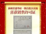 【喜报】蓟州荣盛华府一期首批次房源喜获销售许可证