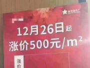 2019昆明房价要涨?一批楼盘高调宣布调价最低涨500元/㎡