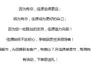 【佳源广场】签约永辉超市 回馈新老客户活动圆满举行!