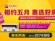 渭南搜狐526免费看房团5大精品楼盘来袭 刚需改善加投资