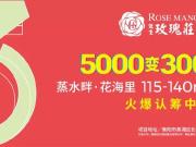 免费9999朵玫瑰你get了吗?