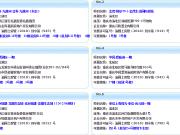 7月12日重庆6楼盘获预售证 金科九曲河推新