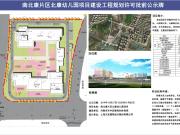 南北康片区南康初中和北康幼儿园建设项目规划公示