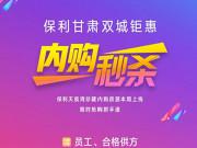限时特惠 保利甘肃双城钜惠内购秒杀