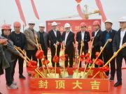 海峡国际五金机电城三期C1地块封顶仪式圆满举行