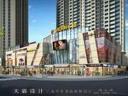 天霸设计:主题定位独特的武汉商贸城设计更具吸引力