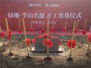 徽州区32万方新盘丨绿地·半山名邸开工奠基仪式盛大举行