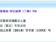 8月31日重庆主城17项目获预售证 恒大照母山推新盘