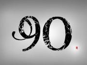 90后不只是一代人 更是一种价值观!