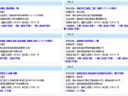 5月15日重庆共7楼盘获预售证 白象街推新楼