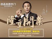 大品牌 大动作 尚品本色木门红星店隆重开业 钜惠泉城