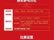 """赶快来报名""""碧桂园杯""""2018首届商丘市少儿才艺电视大赛"""
