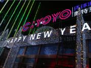 太百YOYO奥特莱斯今日试营业,首府新添时尚购物圣地!