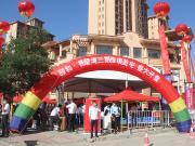 颐和·香醍湾6月25日盛大开盘 劲销九成  致谢凤城