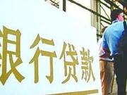 上海楼市9折房贷泡汤 但房贷利率或有松动可能