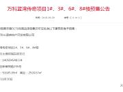 """买房""""证""""当时:万科蓝湾传奇项目1#3#6#8#楼预售公告"""