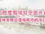 文旅度假项目全面开花 桂林有哪些值得期待的项目?