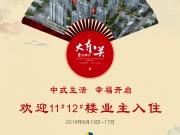 宝林大东关颐景园:中式生活 幸福开启